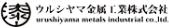 ウルシヤマ金属工業株式会社
